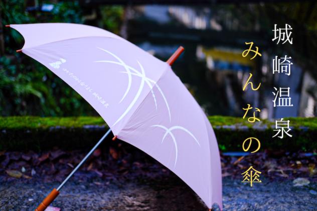 みんなの傘アイキャッチ
