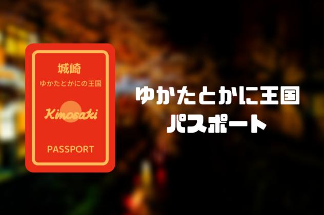 ゆかたとかに王国パスポート