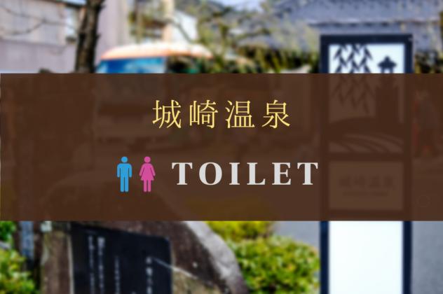 城崎温泉のトイレ