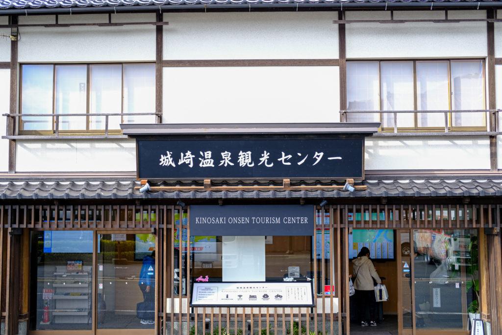 城崎温泉観光センター