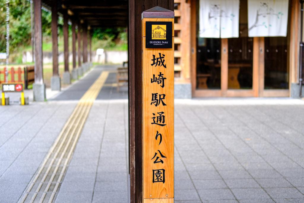 城崎駅通り公園