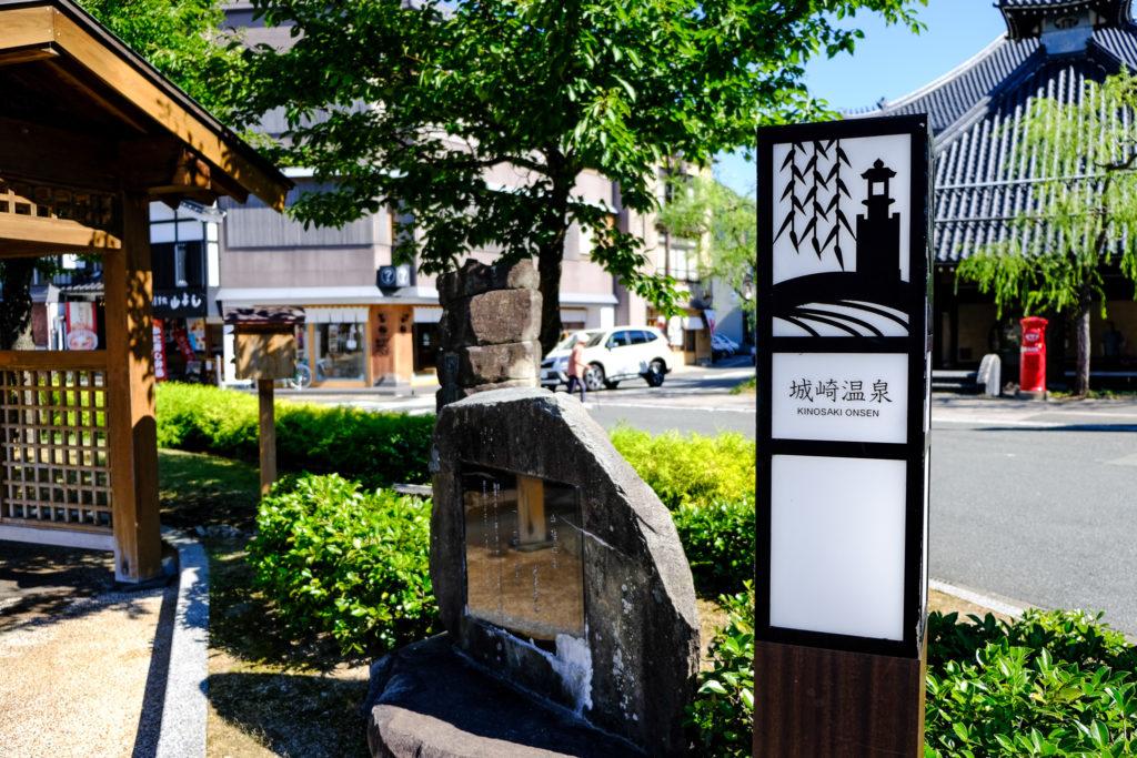 城崎温泉駅前