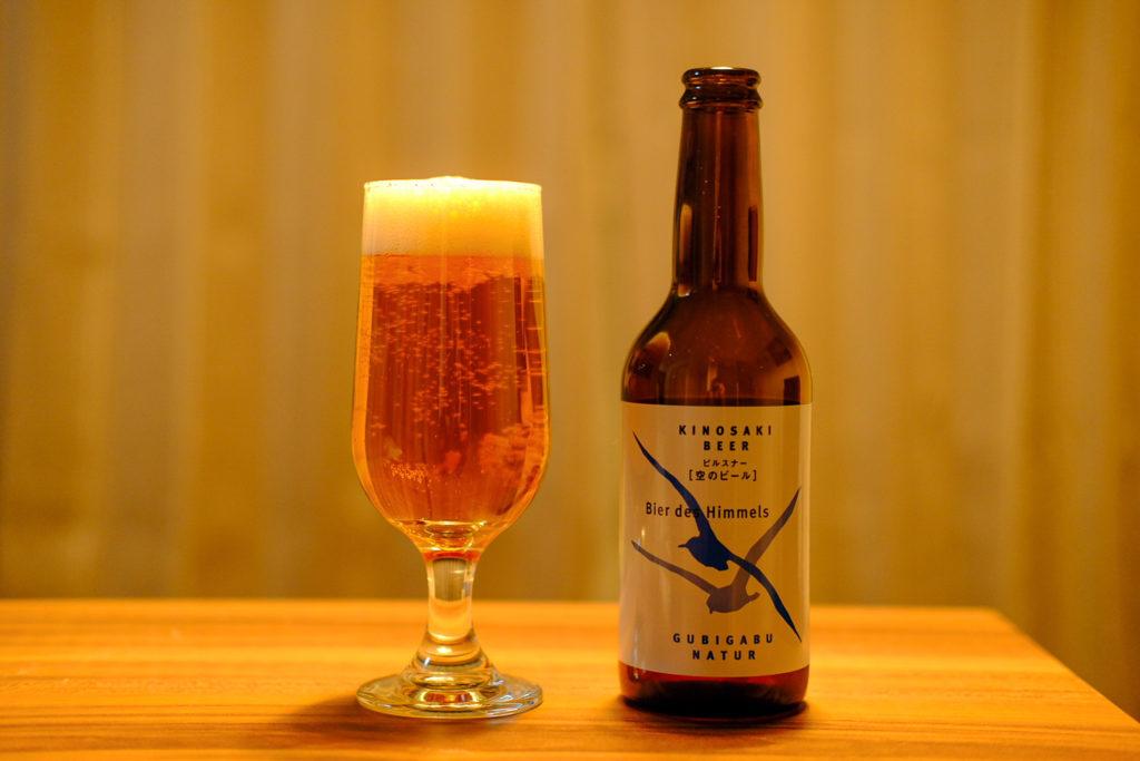 川のビール