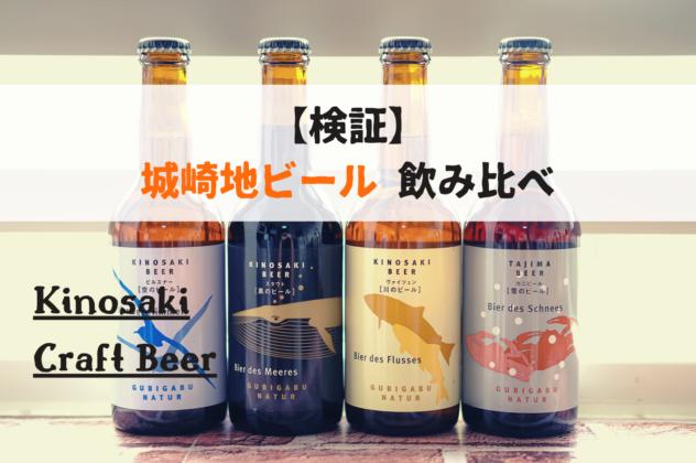 城崎地ビール飲み比べ