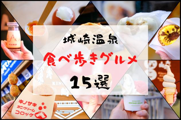 城崎温泉 食べ歩きグルメ15選