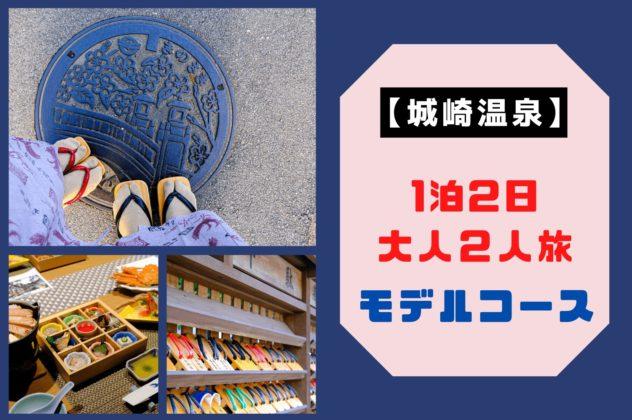 城崎温泉大人2人旅モデルコース