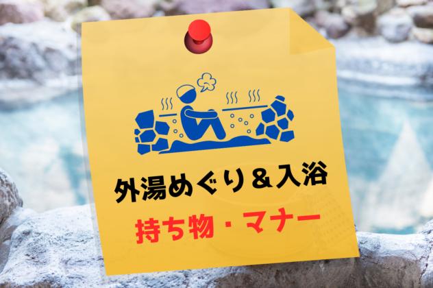 城崎温泉外湯めぐり持ち物とマナー