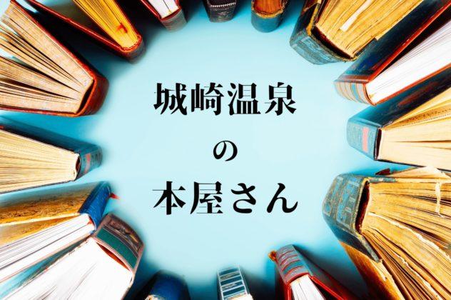 城崎温泉の本屋さん