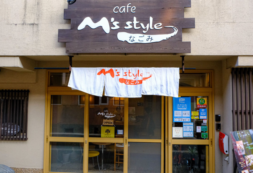 Cafe M's Style なごみ