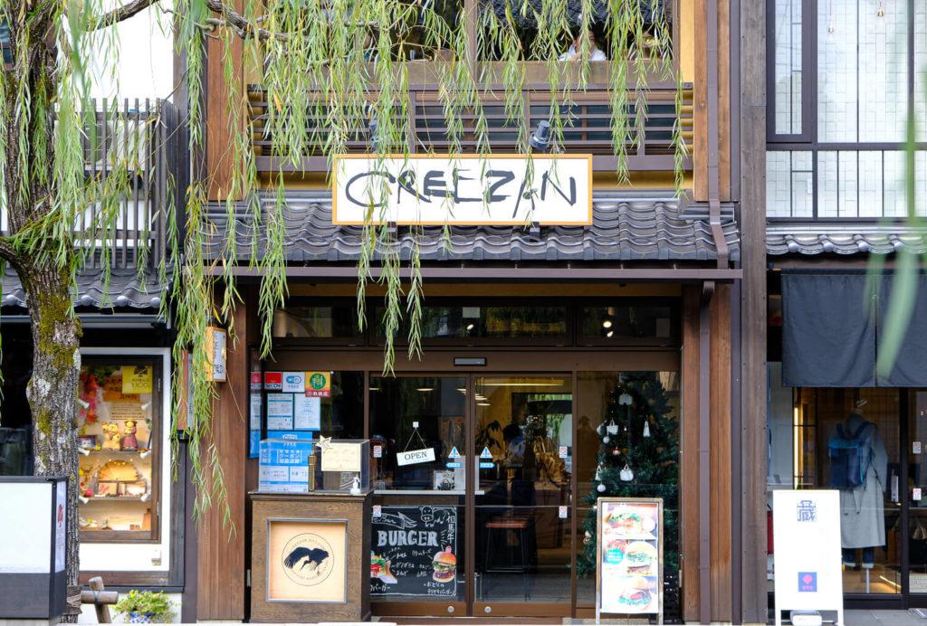 CREEZAN 城崎温泉本店