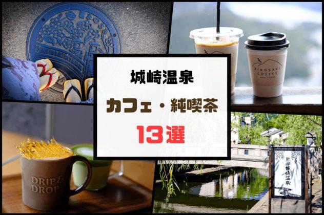 城崎温泉の人気おしゃれカフェ・純喫茶13選