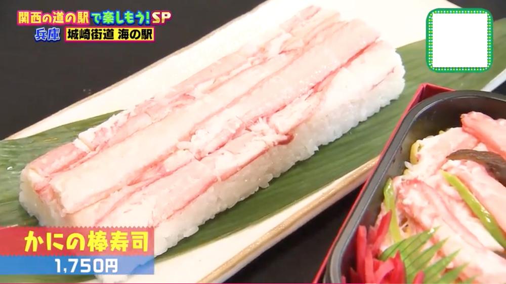 カニ棒寿司